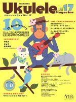 ウクレレ・マガジン(リットーミュージック・ムック)(Vol.17)(CD付)(単行本)