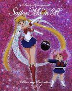 美少女戦士セーラームーンR Blu-ray COLLECTION Vol.1(Blu-ray Disc)(BLU-RAY DISC)(DVD)