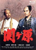 関ヶ原(Blu-ray Disc)(BLU-RAY DISC)(DVD)