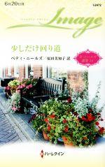少しだけ回り道 B・ニールズ選集 14(ハーレクイン・イマージュ)(新書)