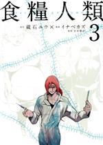 食糧人類-Starving Anonymous-(3)(ヤングマガジンKCSP)(大人コミック)