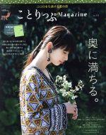 ことりっぷMagazine 2017 Summer 奥に満ちる。(ことりっぷmook)(Vol.13)(小冊子付)(単行本)