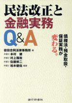 民法改正と金融実務Q&A 債権法・預金取扱・保険実務が変わる。(単行本)