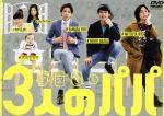 3人のパパ DVD-BOX(通常)(DVD)
