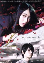 L-エル-(通常)(DVD)