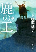 鹿の王(角川文庫)(1)(文庫)