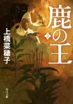 鹿の王(角川文庫)(2)(文庫)