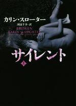 サイレント(ハーパーBOOKS)(上)(文庫)