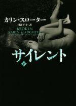 サイレント(ハーパーBOOKS)(下)(文庫)