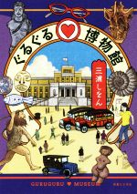 ぐるぐる・博物館(単行本)