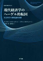 現代経済学のヘーゲル的転回 社会科学の制度論的基礎(叢書 制度を考える)(単行本)