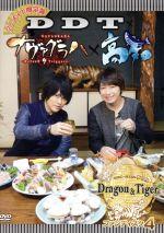 小野大輔・近藤孝行の夢冒険~Dragon&Tiger~ファンディスク4 DDT×ナヴァグラハ×高知(アニメイト限定版)(ポストカードセット付)(通常)(DVD)