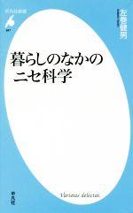 暮らしのなかのニセ科学(平凡社新書847)(新書)