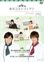 DVD 東京乙女レストラン シーズン2 Vol.1(アニメイト限定版)(主題歌CD付)(通常)(DVD)