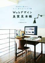 Webデザイン良質見本帳 目的別に探せて、すぐに使えるアイデア集(単行本)