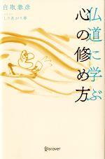 仏道に学ぶ心の修め方(単行本)