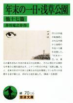 年末の一日・浅草公園 他十七篇(岩波文庫)(文庫)