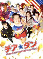 チア☆ダン~女子高生がチアダンスで全米制覇しちゃったホントの話~ 豪華版(Blu-ray Disc)(BLU-RAY DISC)(DVD)