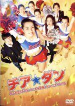 チア☆ダン~女子高生がチアダンスで全米制覇しちゃったホントの話~(通常)(DVD)