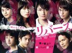 リバース DVD-BOX(通常)(DVD)