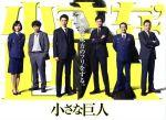 小さな巨人 DVD-BOX(通常)(DVD)