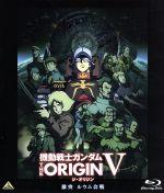 機動戦士ガンダム THE ORIGIN Ⅴ 激突 ルウム会戦(Blu-ray Disc)(BLU-RAY DISC)(DVD)