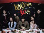 「100万円の女たち」Blu-ray BOX(Blu-ray Disc)(BLU-RAY DISC)(DVD)