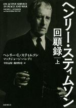 ヘンリー・スティムソン回顧録(上)(単行本)