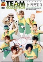 ミュージカル テニスの王子様 TEAM COLLECTION 四天宝寺(通常)(DVD)