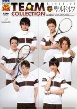 ミュージカル テニスの王子様 TEAM COLLECTION 聖ルドルフ(通常)(DVD)