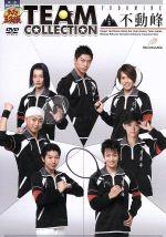 ミュージカル テニスの王子様 TEAM COLLECTION 不動峰(通常)(DVD)