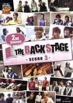 ミュージカル テニスの王子様 2nd Season THE BACKSTAGE Scene3(通常)(DVD)