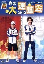 ミュージカル テニスの王子様 春の大運動会 2012(通常)(DVD)
