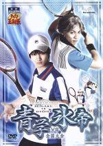 ミュージカル テニスの王子様 全国大会 青学VS氷帝(通常)(DVD)