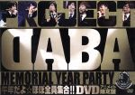 PROJECT DABA DVD DABA~Memorial Year Party~午年だよ☆ほぼ全員集合!!(アニメイト限定版)(集合写真ポストカード付)(通常)(DVD)