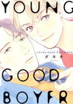 YOUNG GOOD BOYFRIEND(オンブルーC)(大人コミック)
