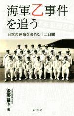 海軍乙事件を追う 日本の運命を決めた十二日間(新書)
