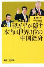 習近平が隠す本当は世界3位の中国経済(講談社+α新書)(新書)