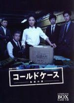 連続ドラマW コールドケース ~真実の扉~ DVD コンプリート・ボックス(通常)(DVD)