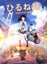 ひるね姫~知らないワタシの物語~Blu-rayスタンダード・エディション(Blu-ray Disc)(BLU-RAY DISC)(DVD)