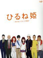 ひるね姫~知らないワタシの物語~DVDスタンダード・エディション(通常)(DVD)