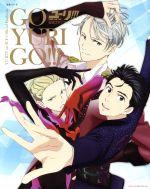 GO YURI GO!!! ユーリ!!!on ICE公式ファンブック(生活シリーズ)(ポスター付)(単行本)