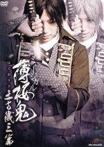 ミュージカル 薄桜鬼 土方歳三篇(通常)(DVD)