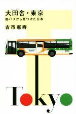 大田舎・東京 都バスから見つけた日本(単行本)