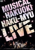 ミュージカル 薄桜鬼 HAKU-MYU LIVE(通常)(DVD)