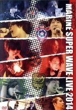 MARINE SUPER WAVE LIVE DVD 2014(アニメイト限定版)(ブロマイド付)(通常)(DVD)