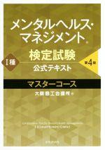 メンタルヘルス・マネジメント検定試験公式テキストⅠ種マスターコース 第4版(単行本)