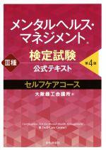 メンタルヘルス・マネジメント検定試験公式テキストⅢ種セルフケアコース 第4版(単行本)