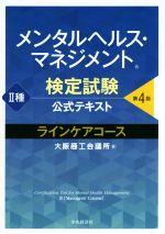 メンタルヘルス・マネジメント検定試験公式テキストⅡ種ラインケアコース 第4版(単行本)