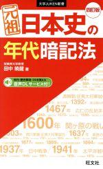 元祖日本史の年代暗記法 四訂版(大学JUKEN新書)(新書)